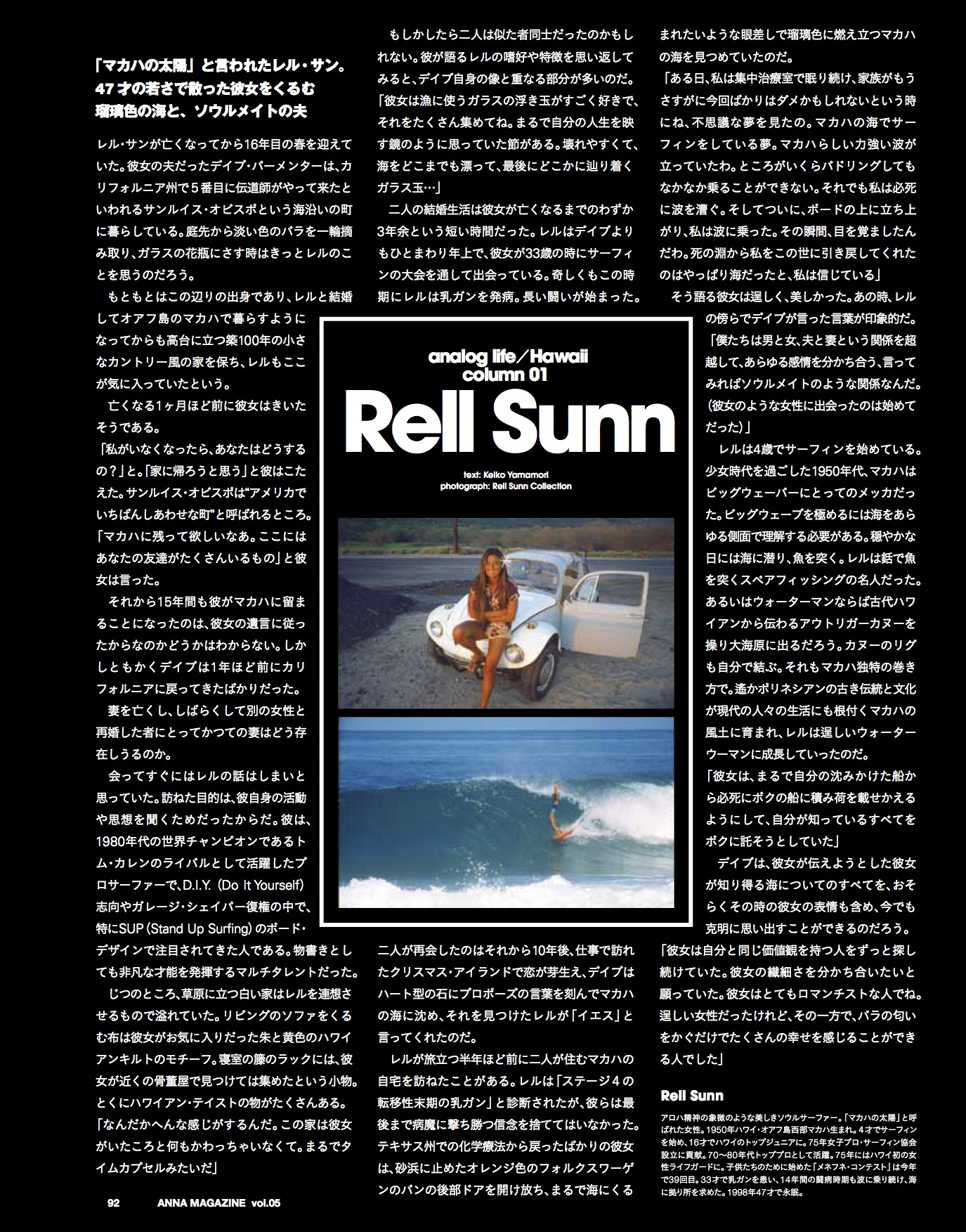 anna magazine Vol.5 P25