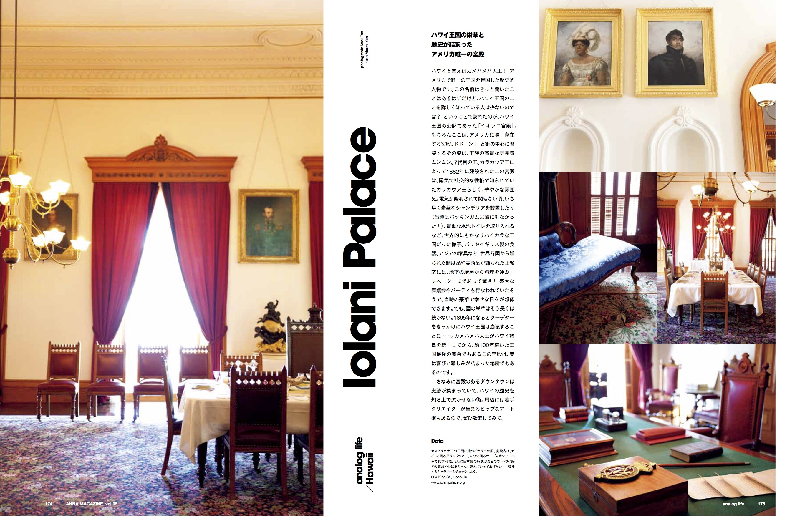 anna magazine Vol.5 P47