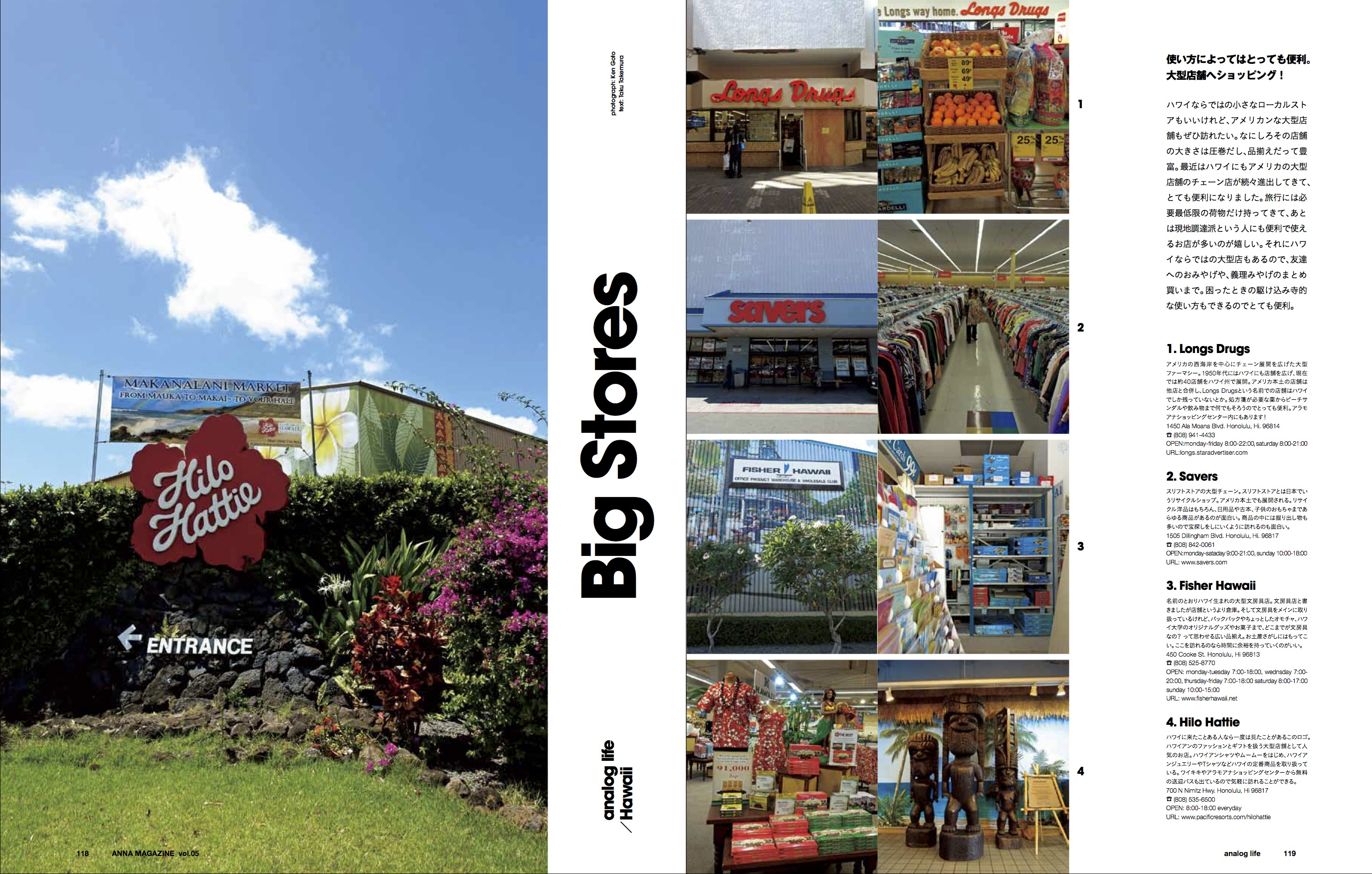 anna magazine Vol.5 P30