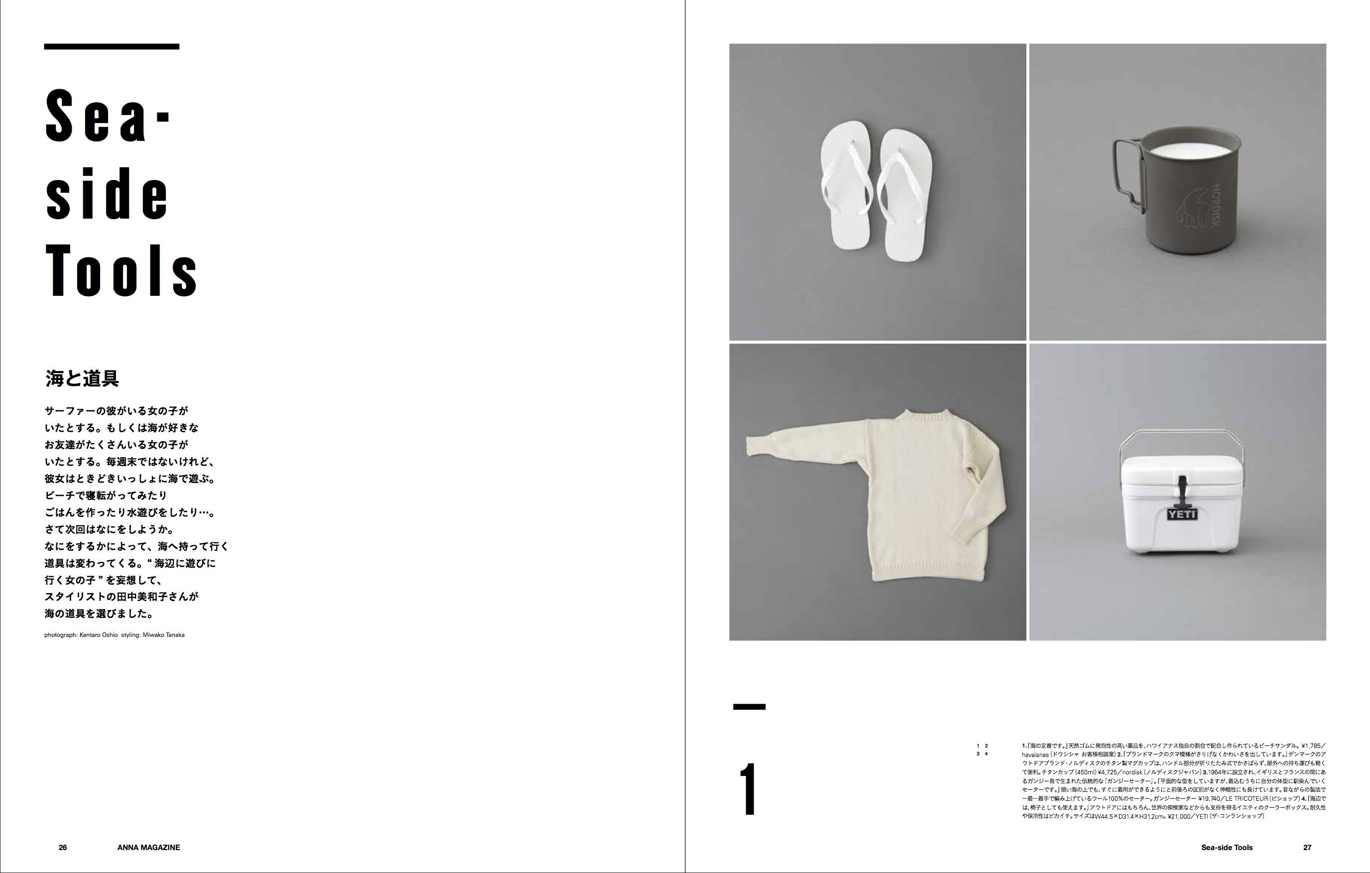 anna magazine Vol.1 P13