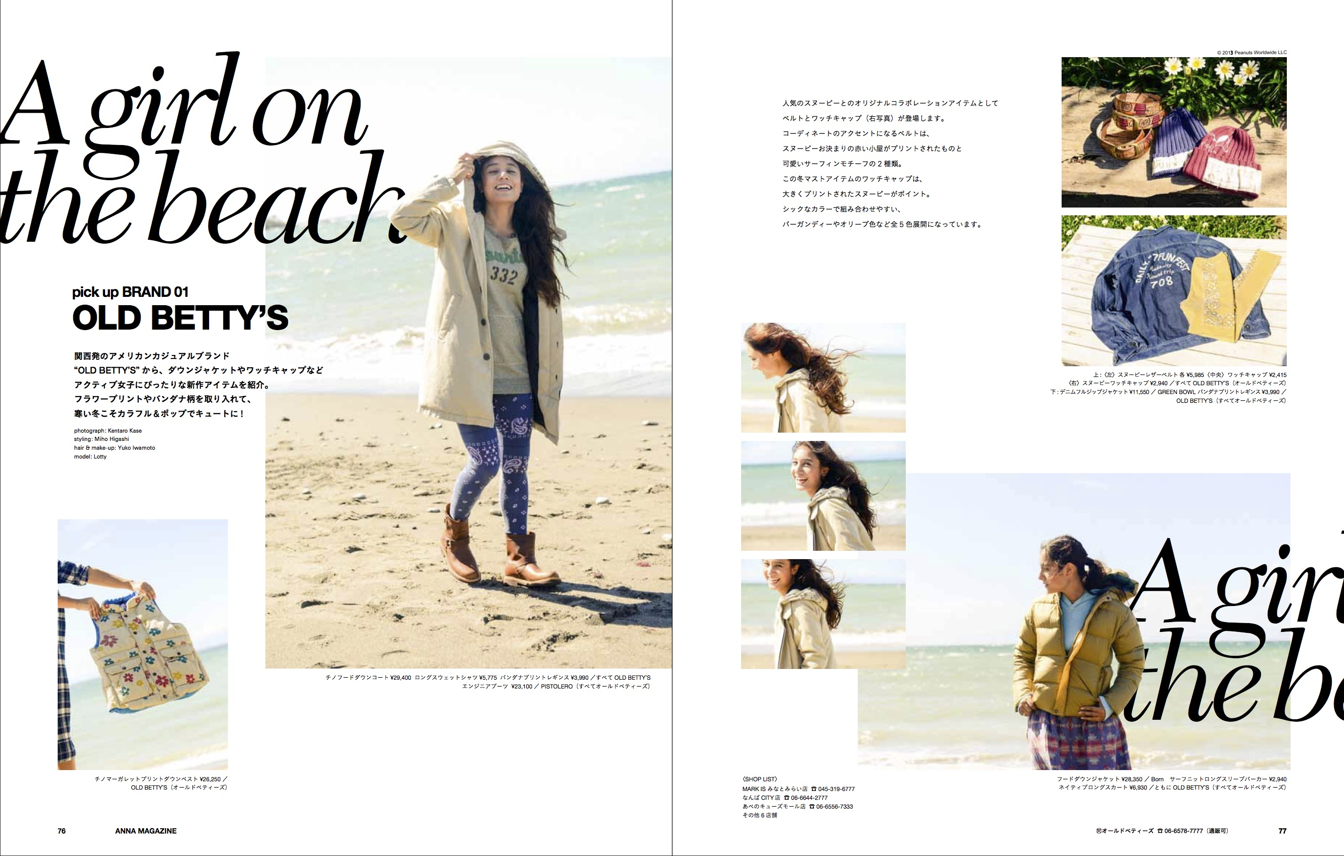 anna magazine Vol.1 P38