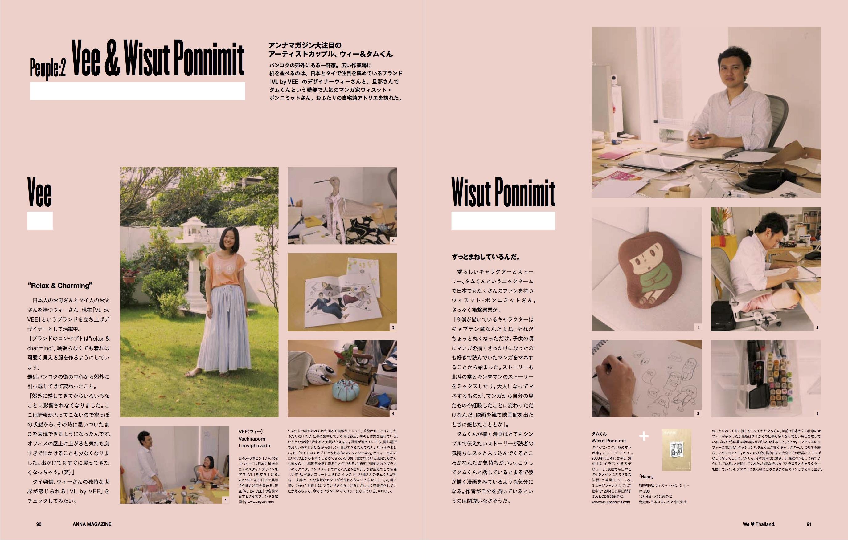 anna magazine Vol.1 P45