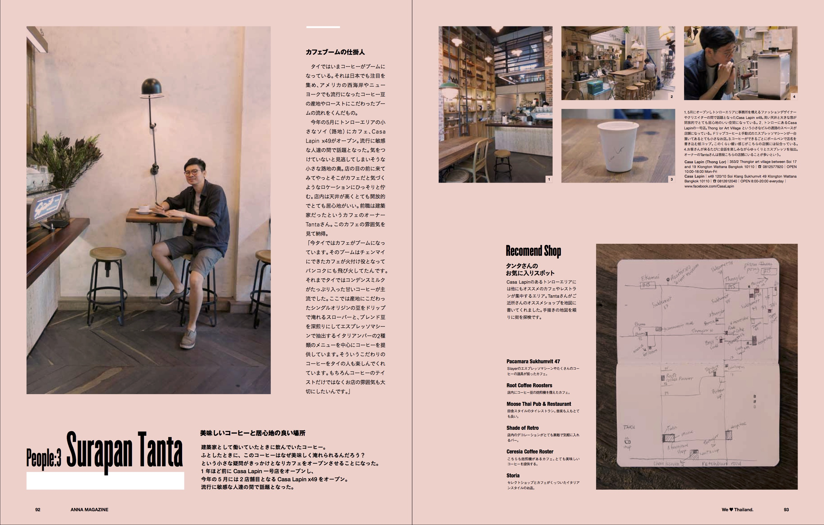 anna magazine Vol.1 P46