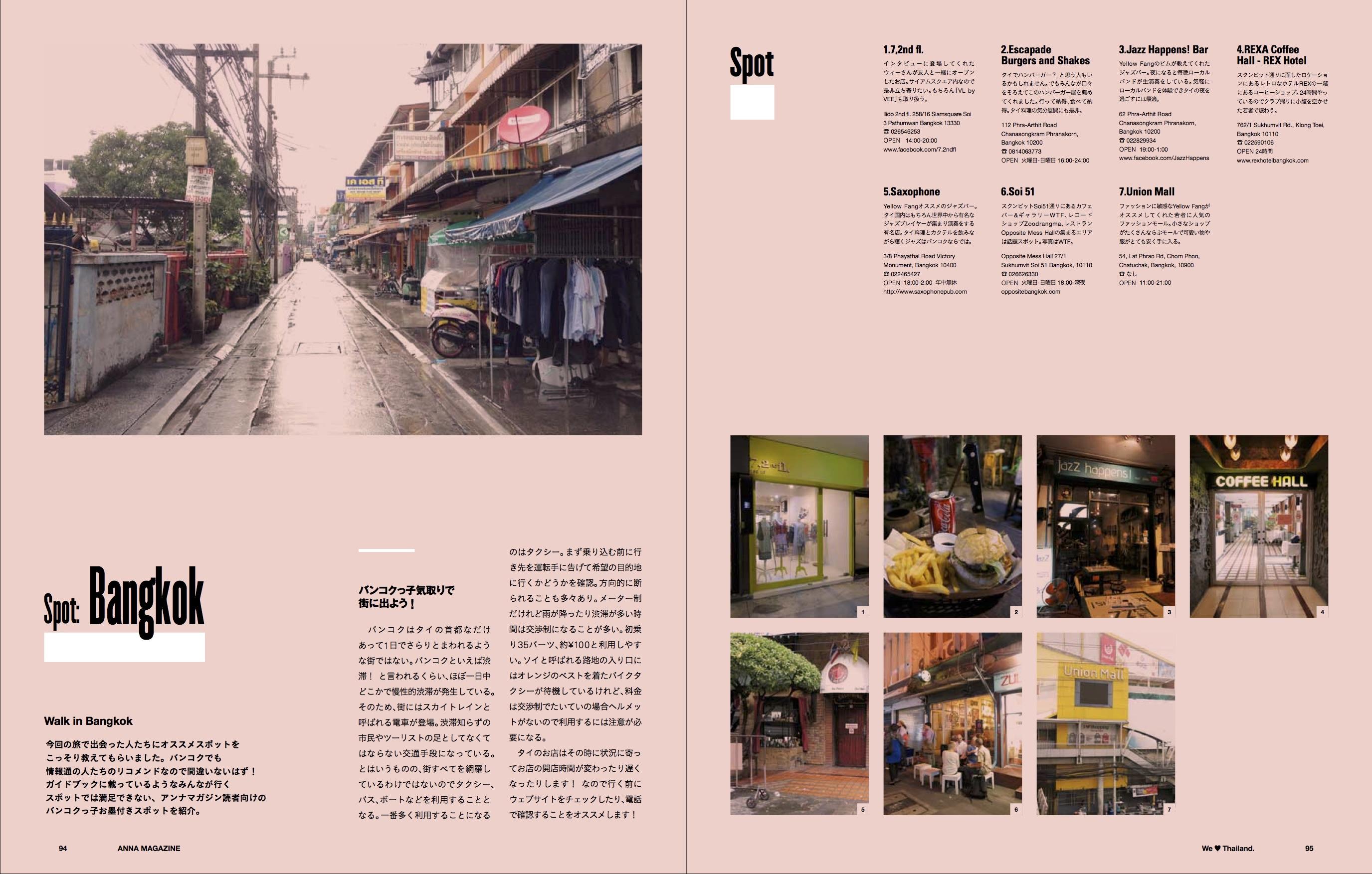 anna magazine Vol.1 P47