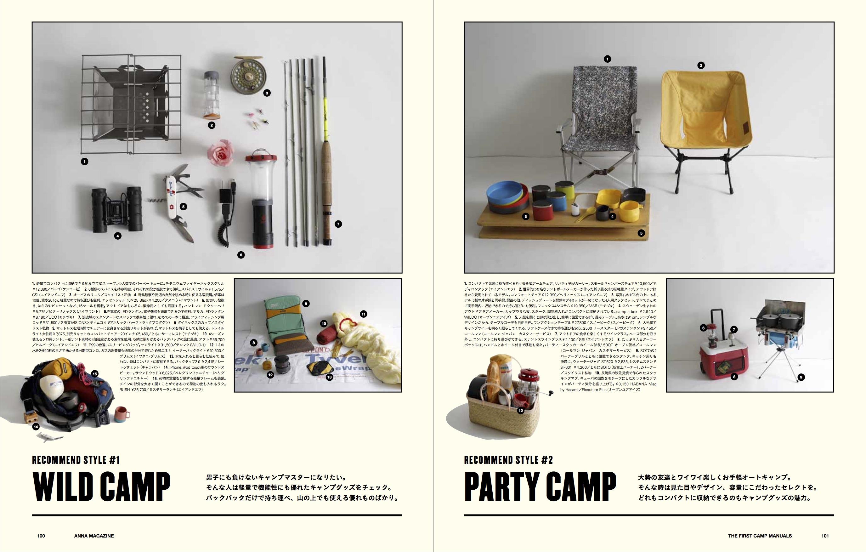 anna magazine Vol.1 P50
