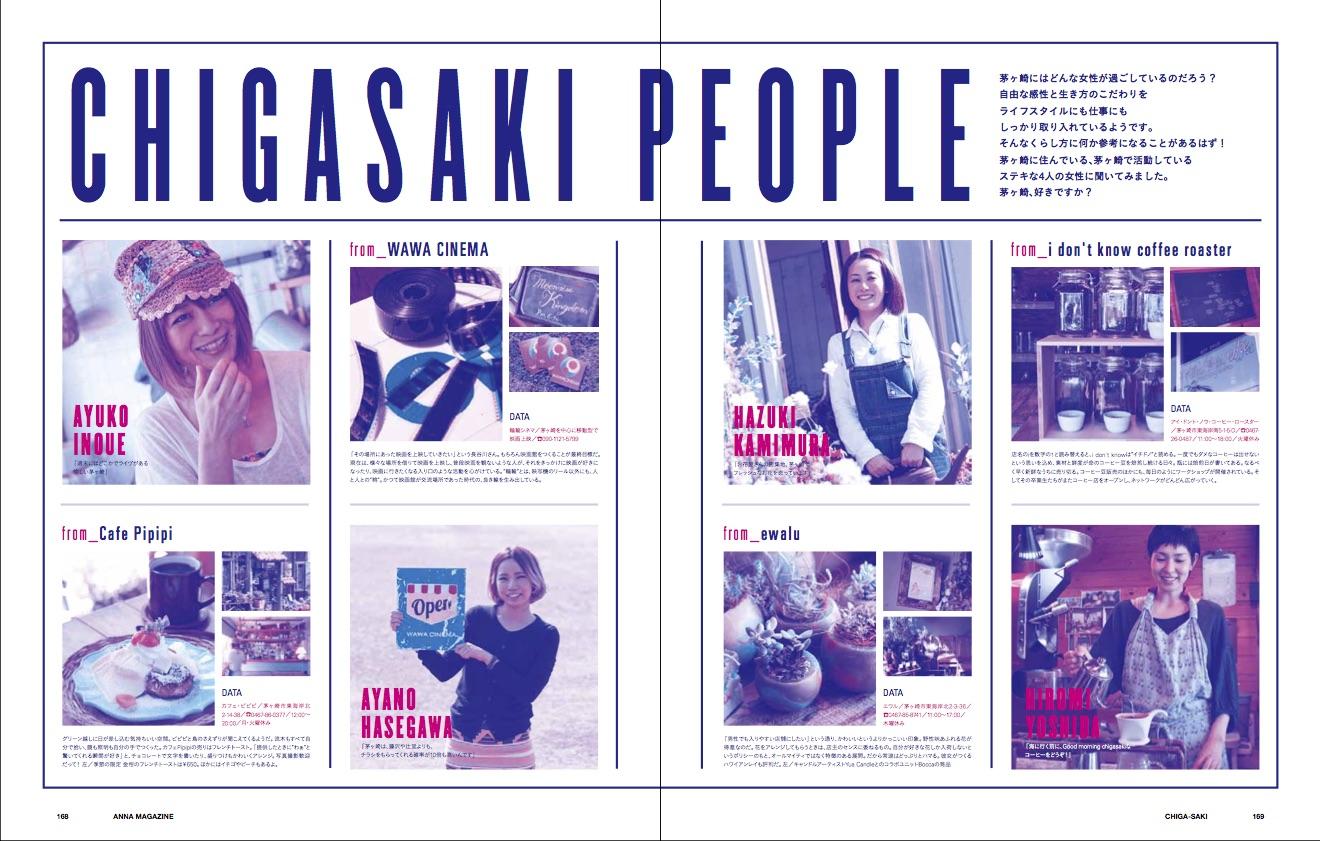 anna magazine Vol.2 P86