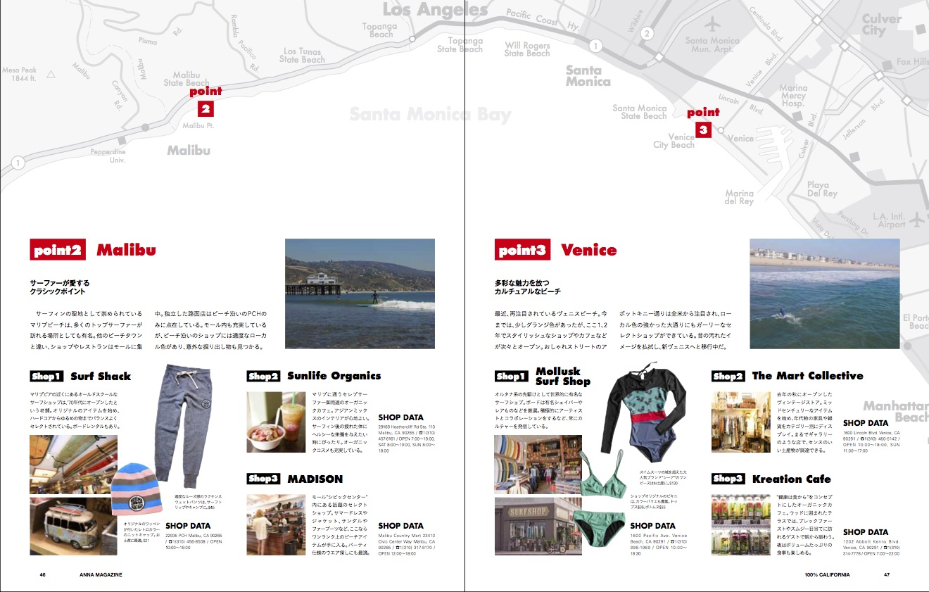 anna magazine Vol.2 P23