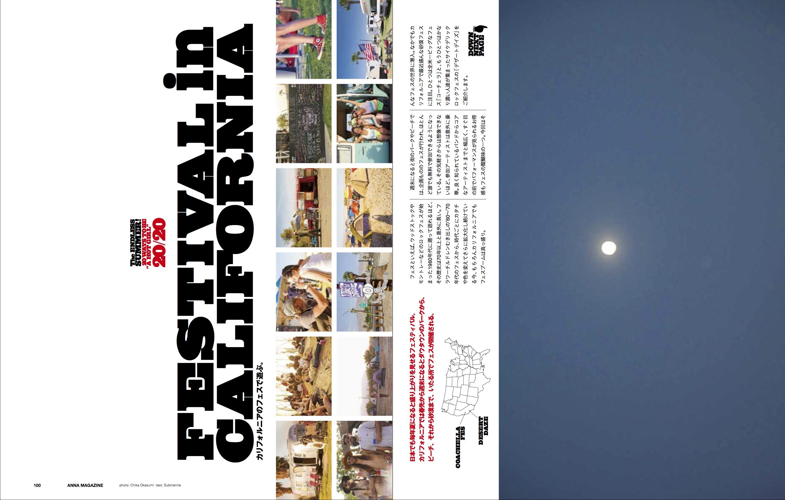 anna magazine Vol.3 P28