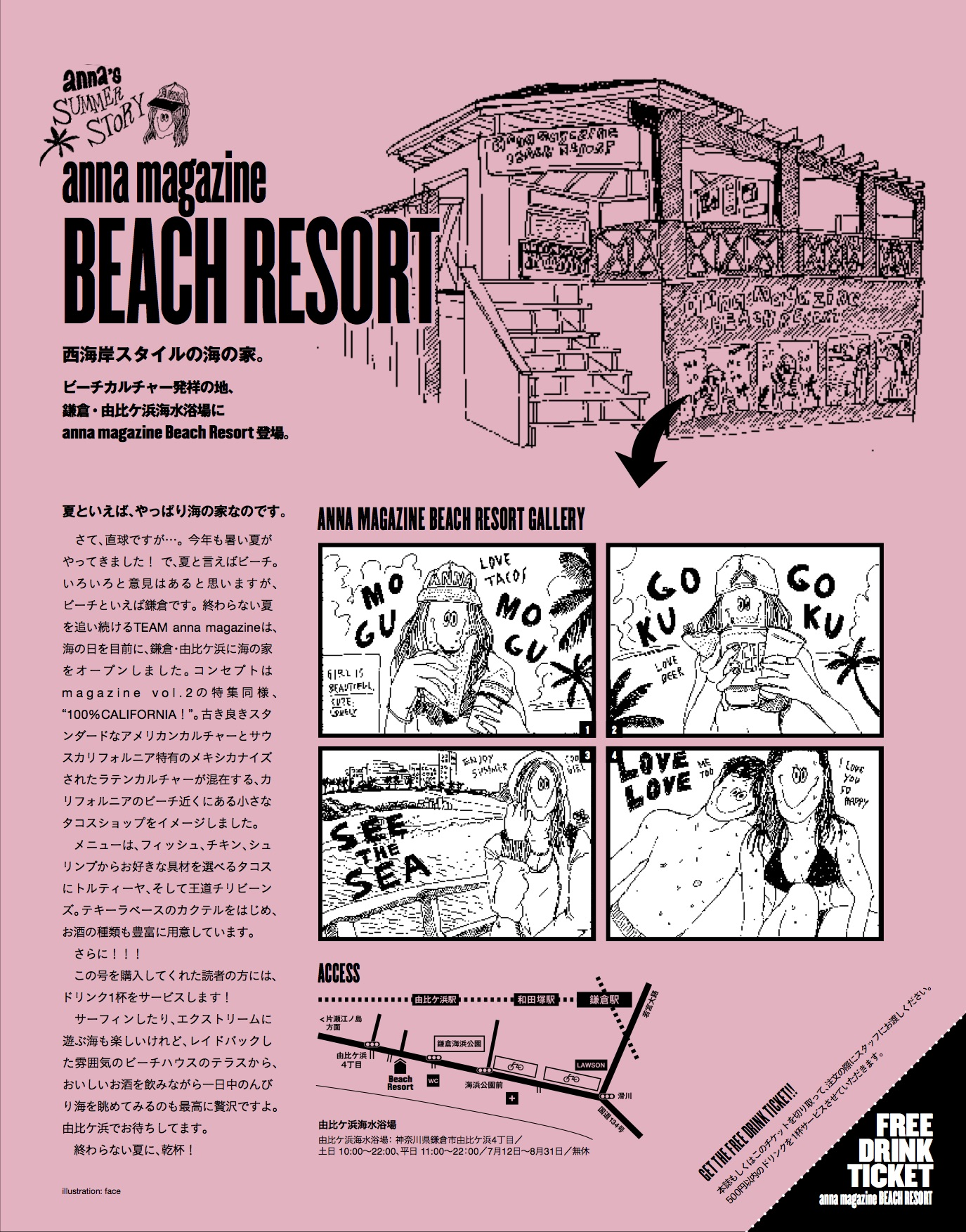 anna magazine Vol.3 P36