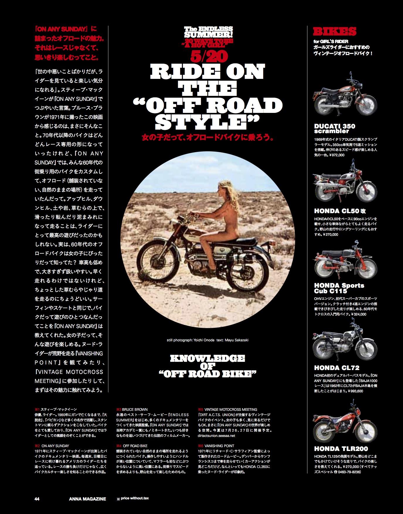 anna magazine Vol.3 P11