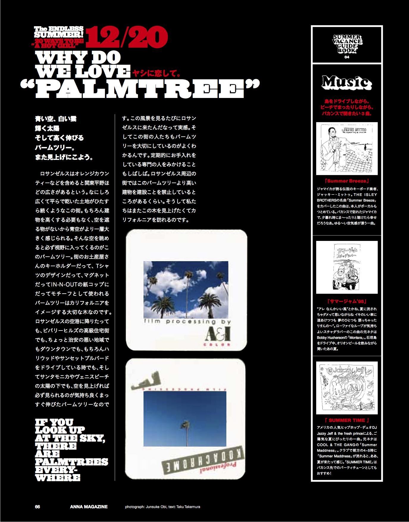 anna magazine Vol.3 P18