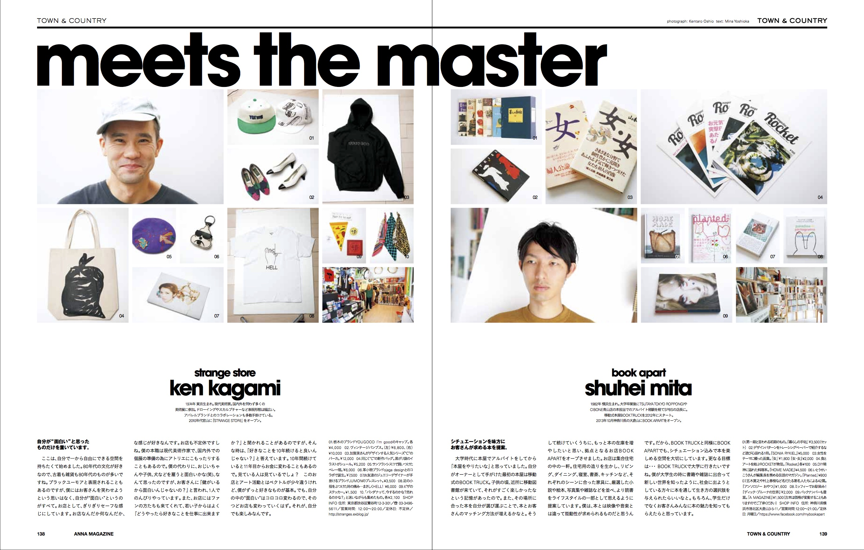 anna magazine Vol.4 P41