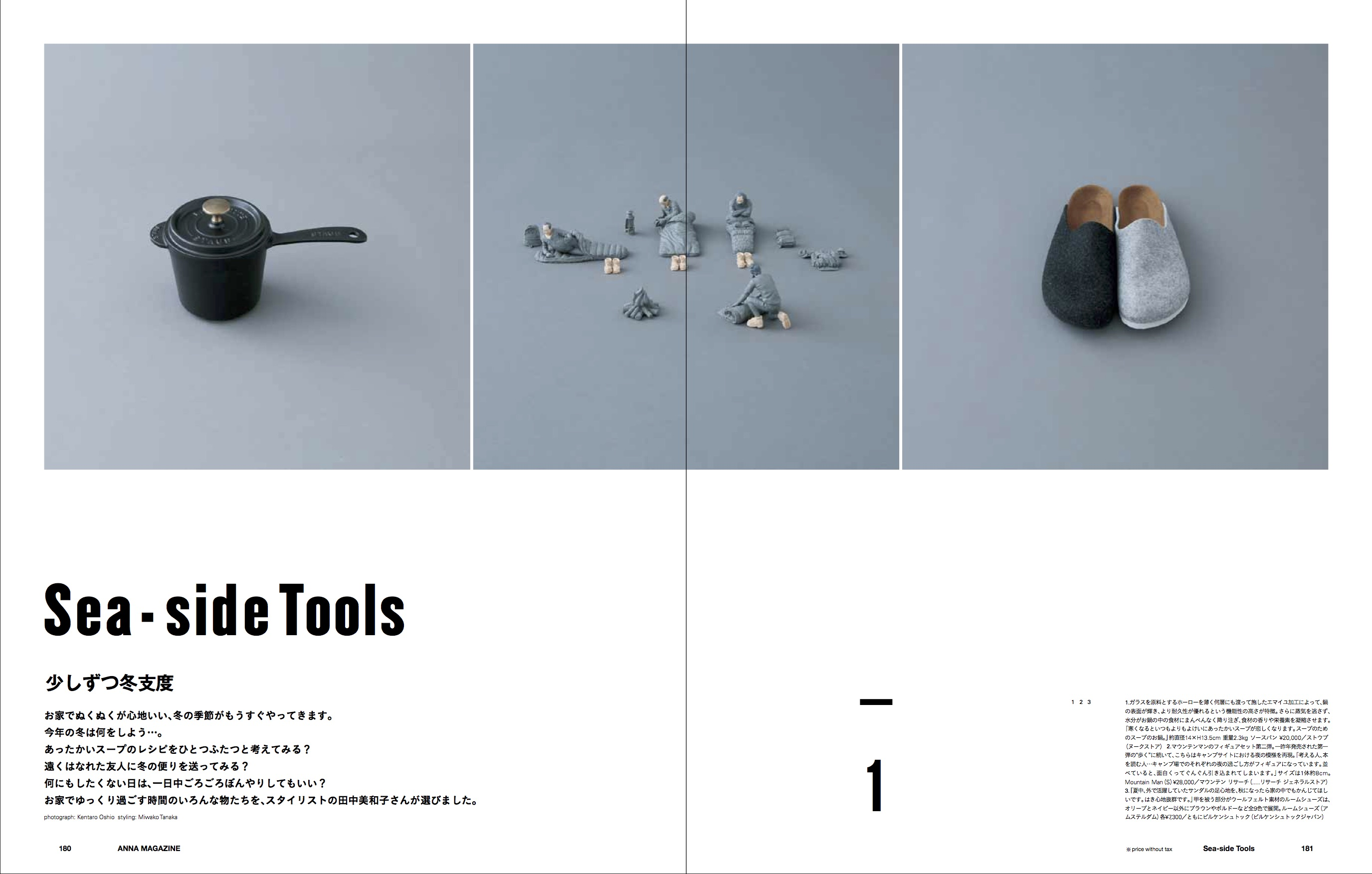 anna magazine Vol.4 P54
