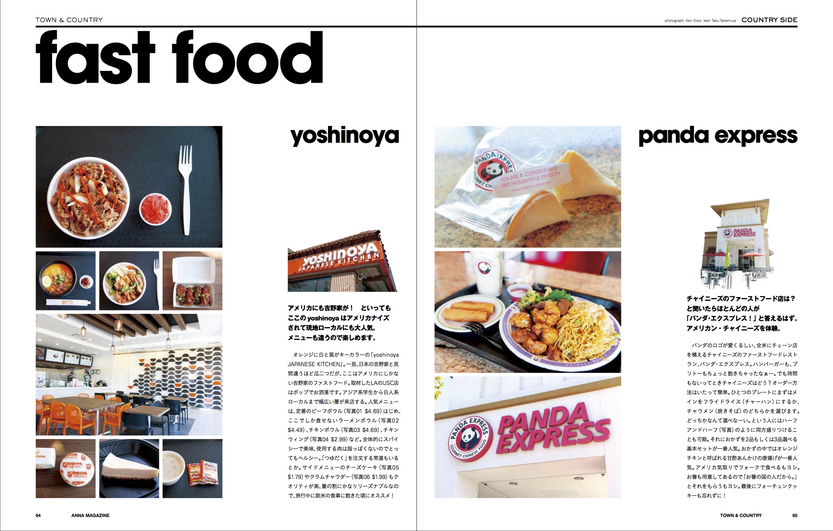anna magazine Vol.4 P18