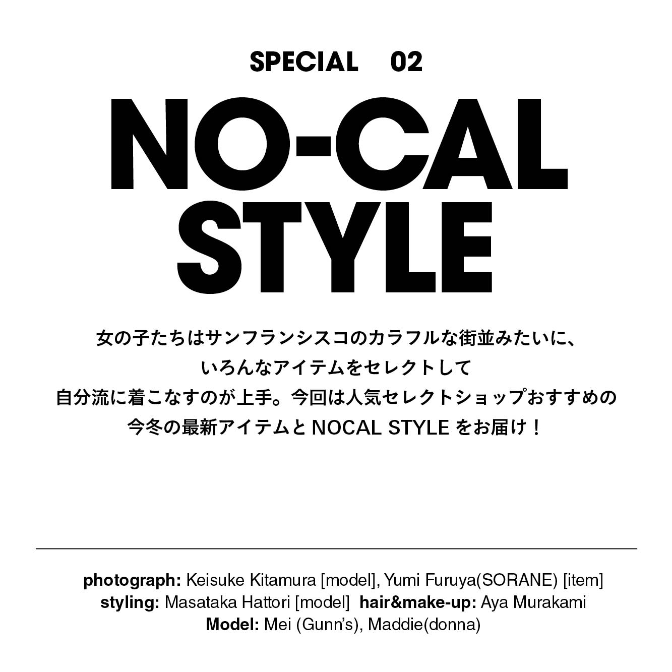NOCAL STYLE