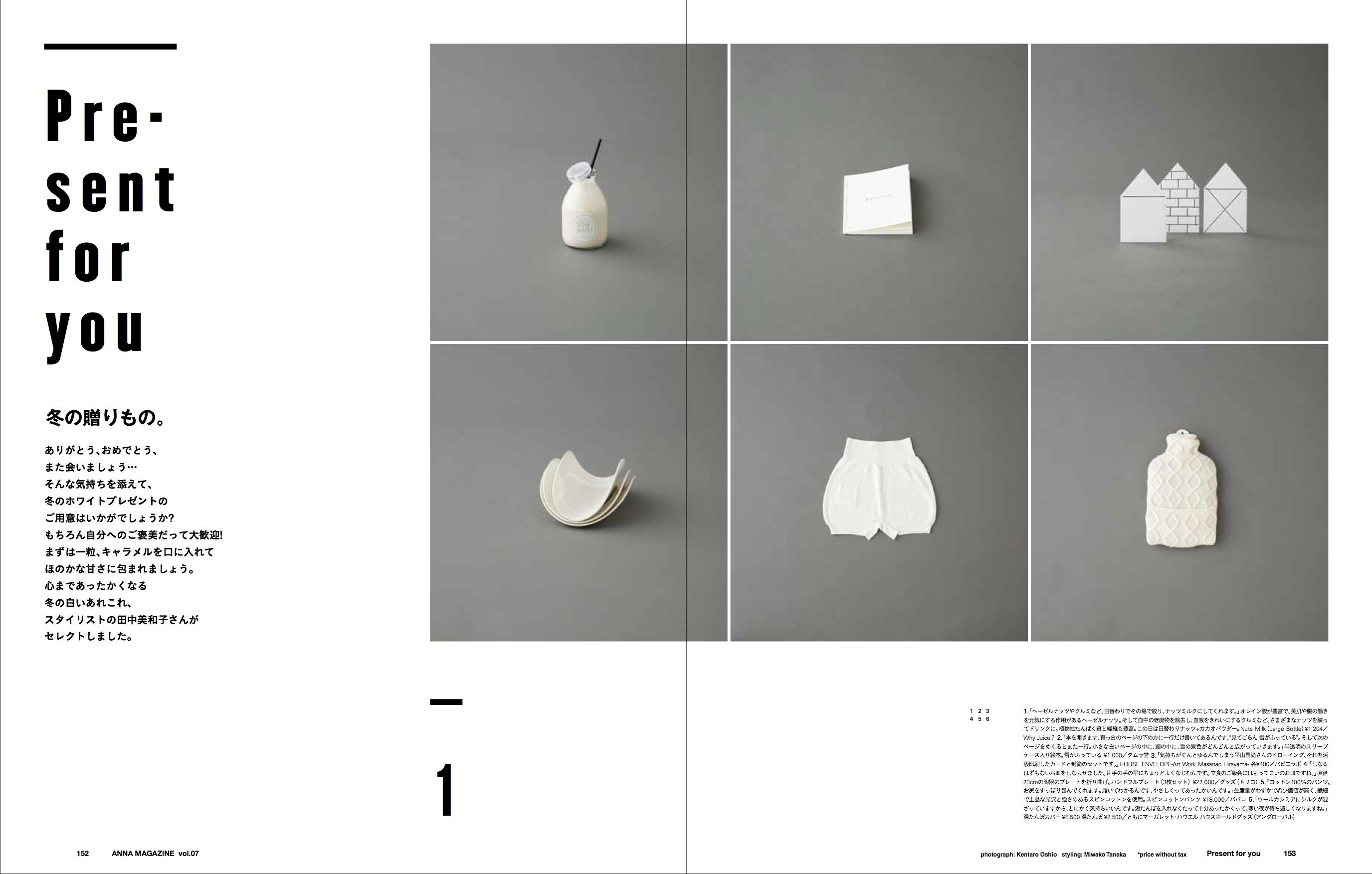 anna magazine vol.7 P43