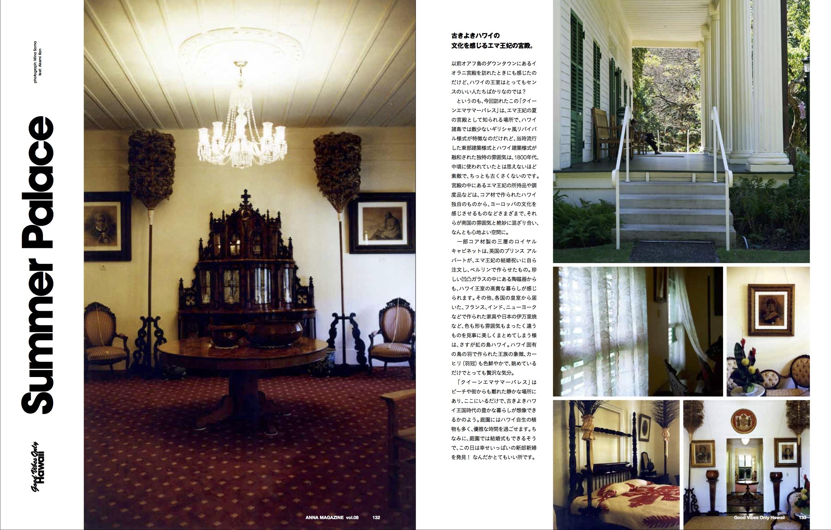 anna magazine vol.8 P64