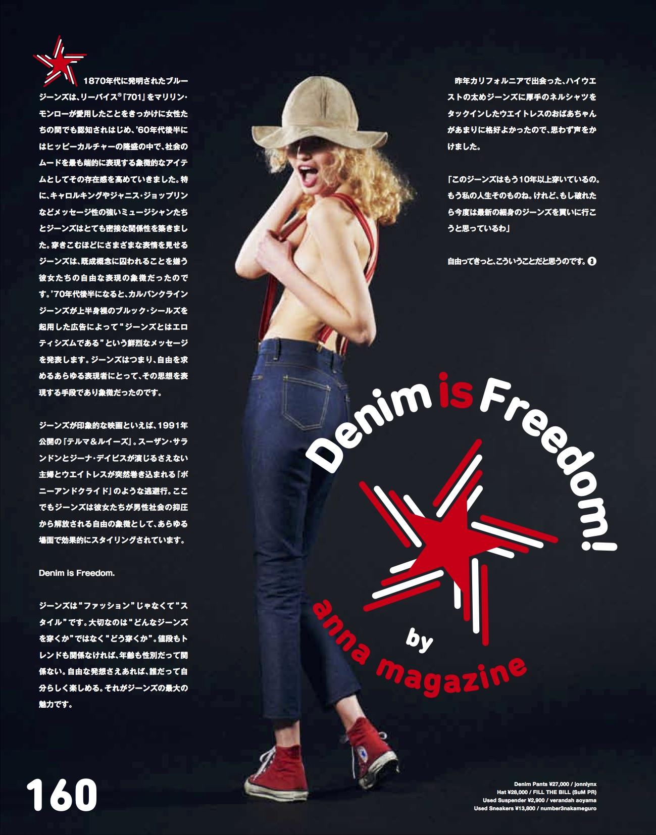 anna magazine vol.8 P79