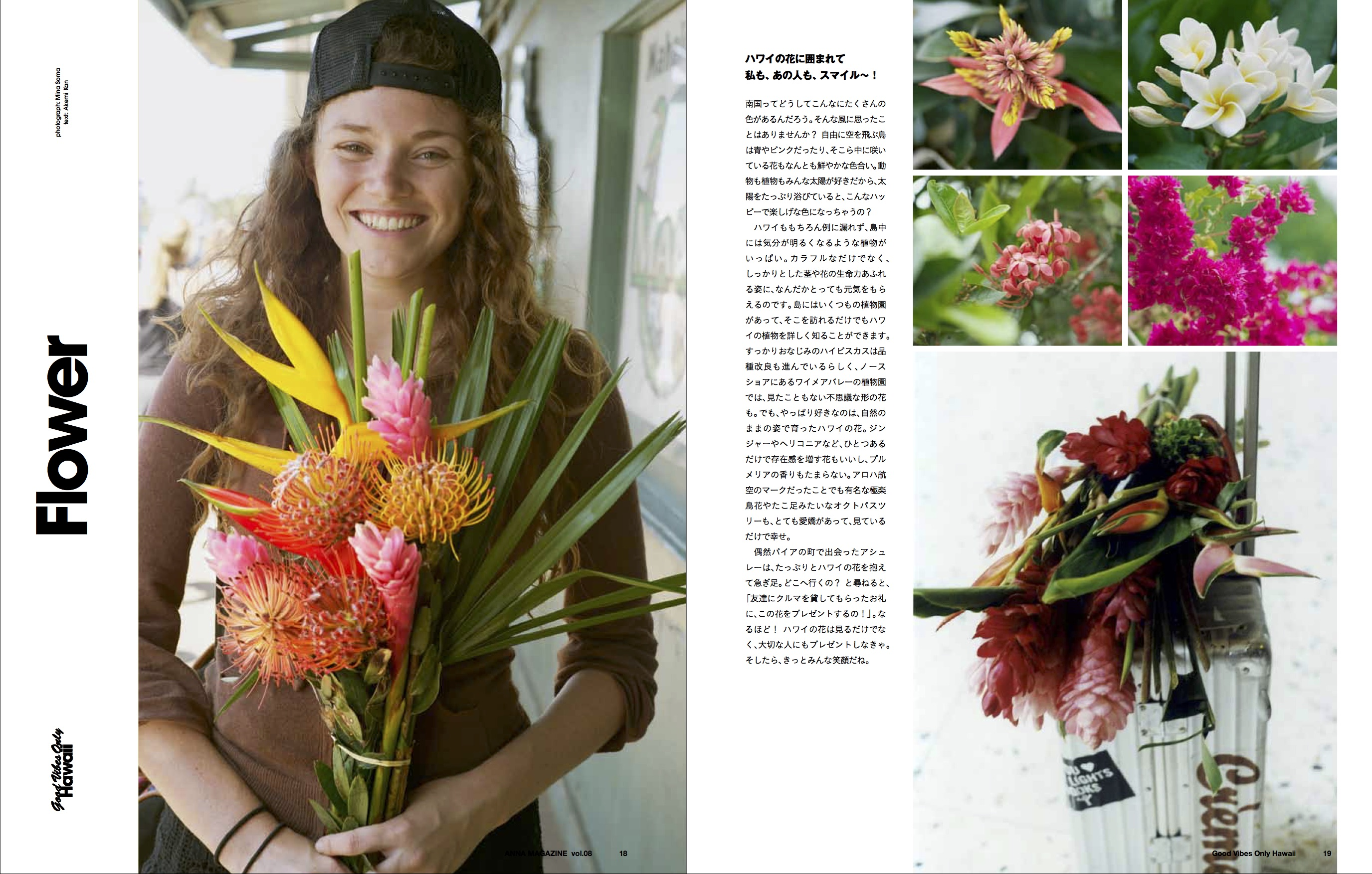 anna magazine vol.8 P8