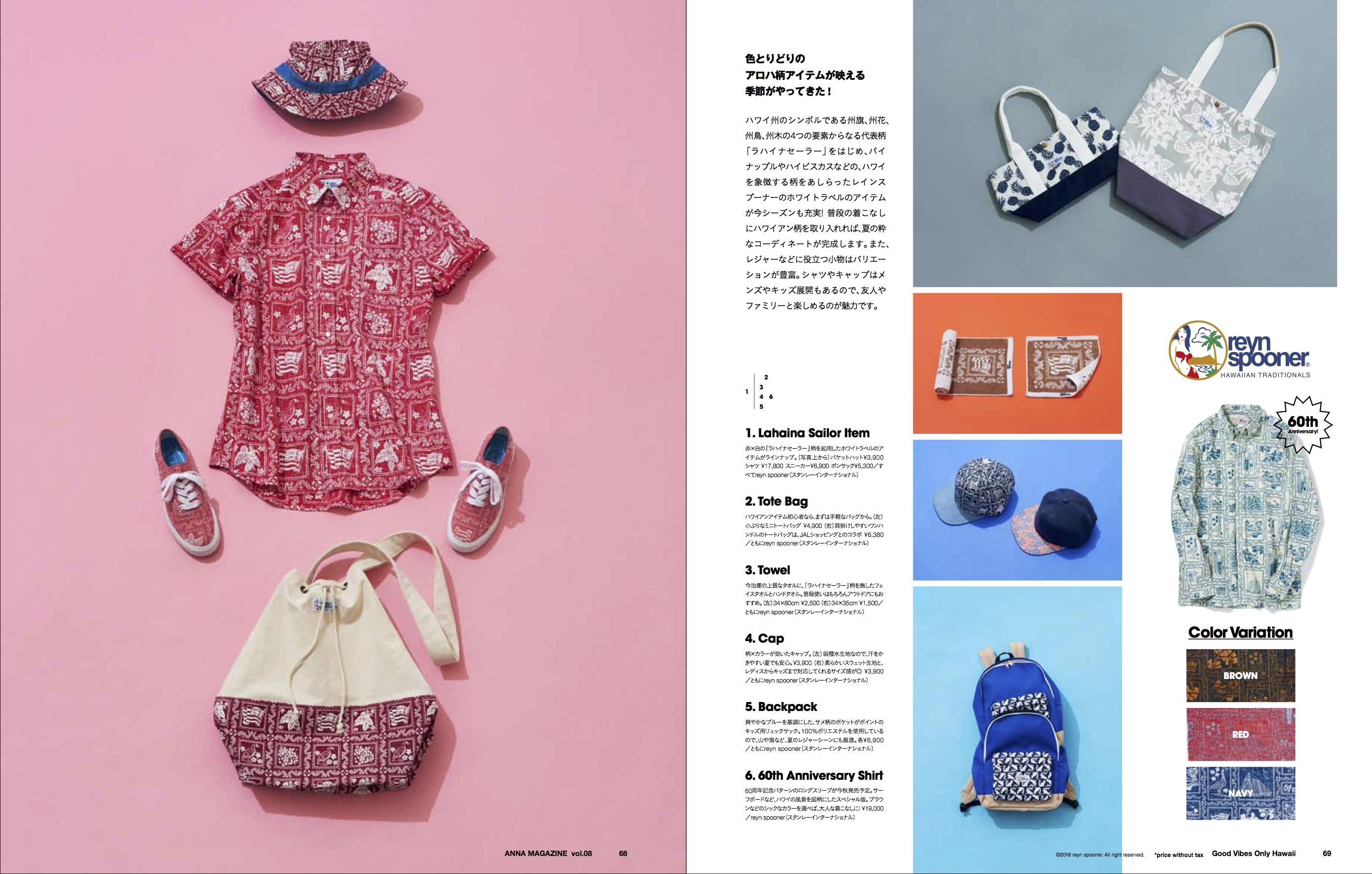 anna magazine vol.8 P33