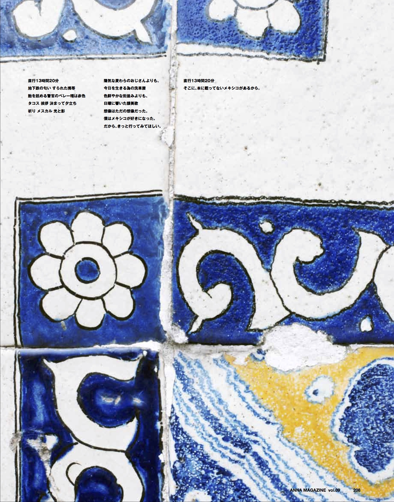 anna magazine vol.9 P104