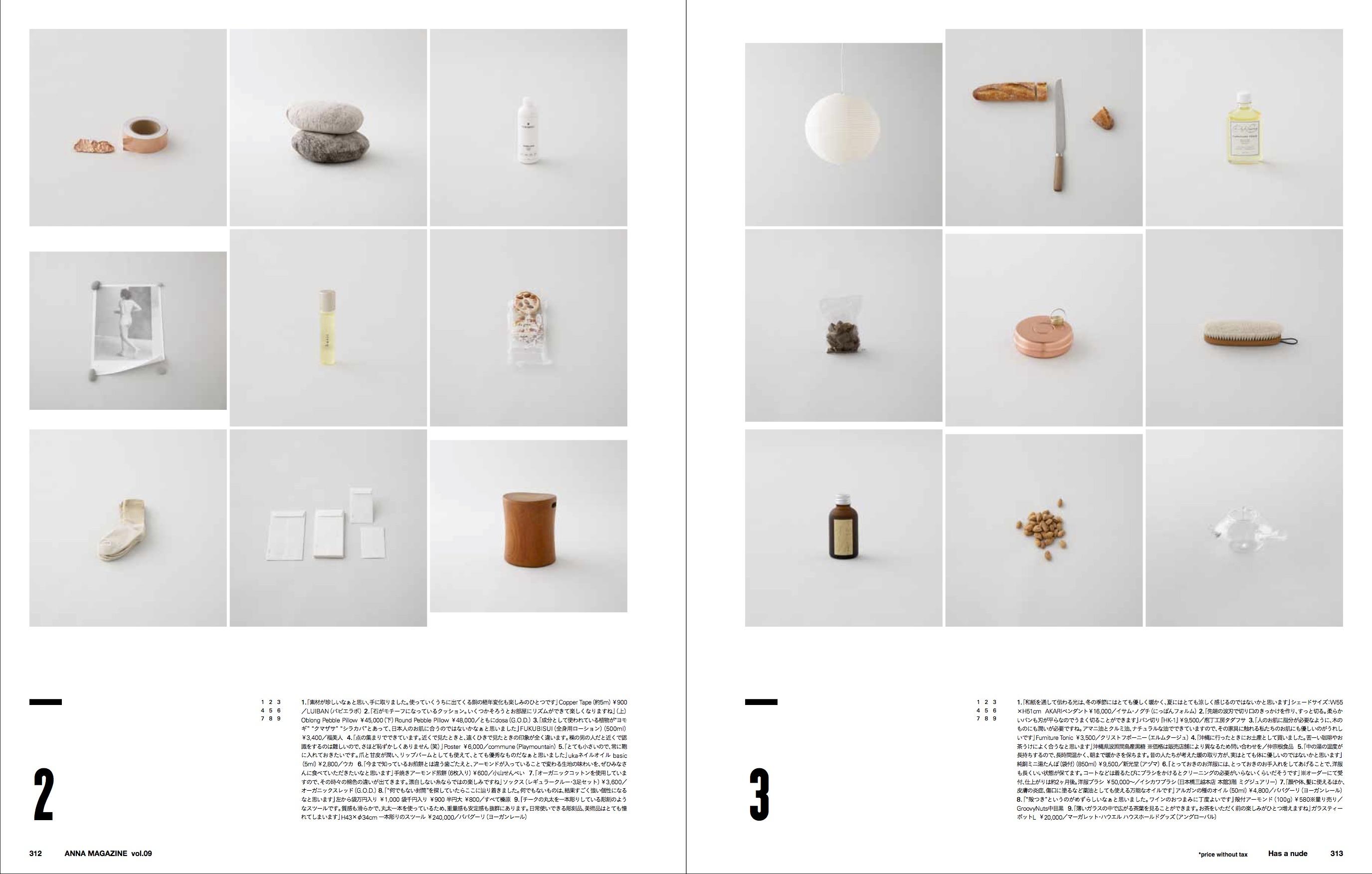 anna magazine vol.9 P152