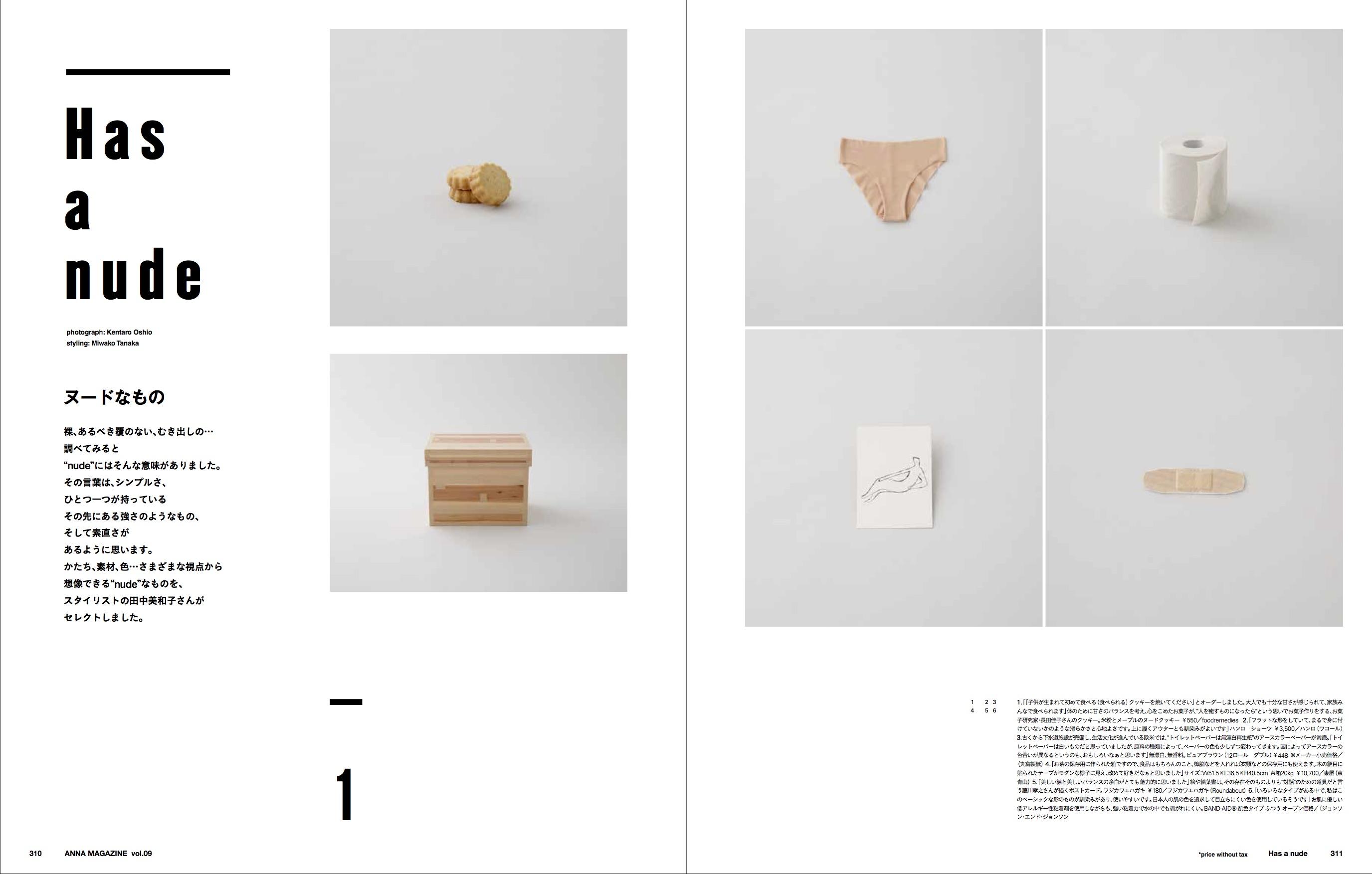 anna magazine vol.9 P151