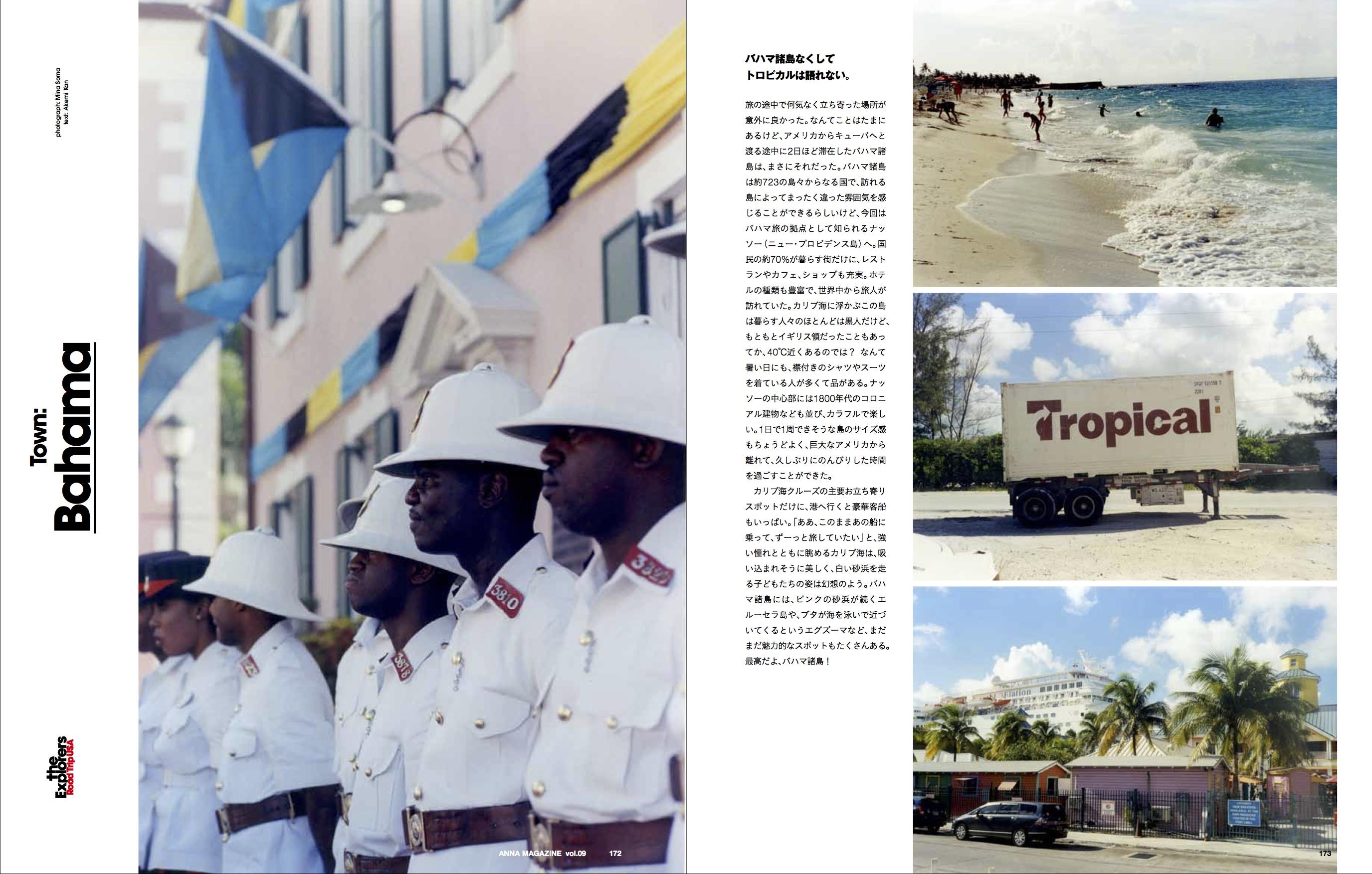 anna magazine vol.9 P86