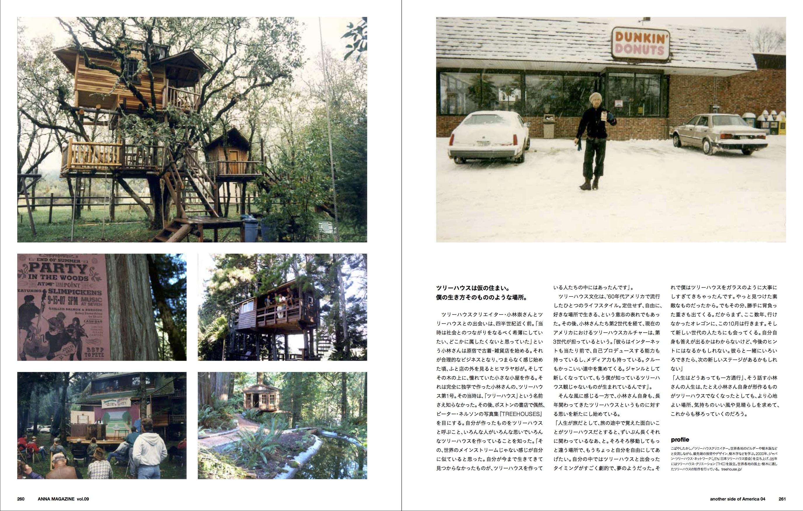 anna magazine vol.9 P123