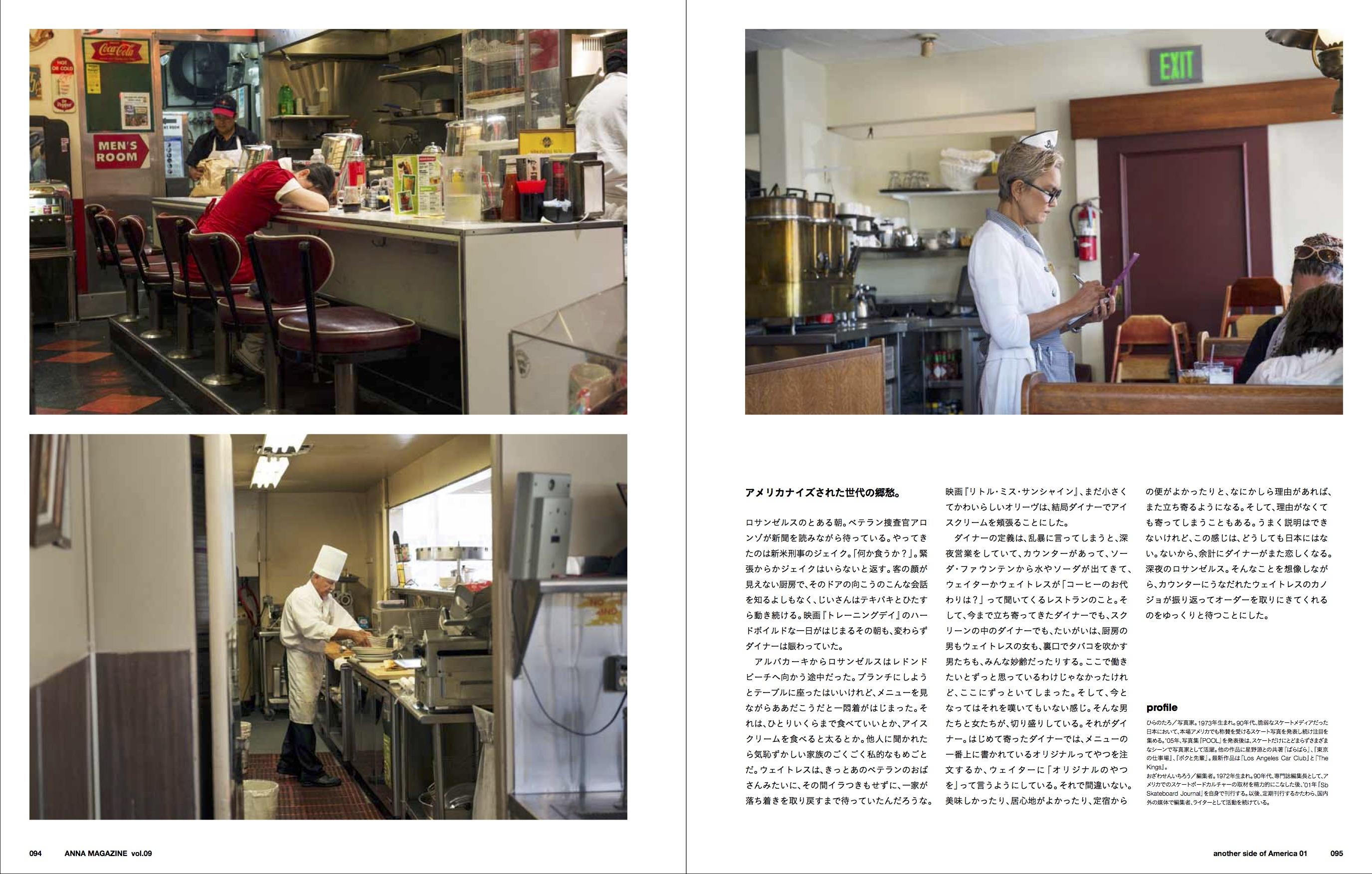 anna magazine vol.9 P46