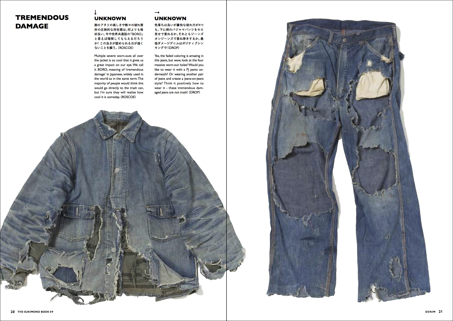 『THE SUKIMONO BOOK vol.09 DENIM』本日より発売!