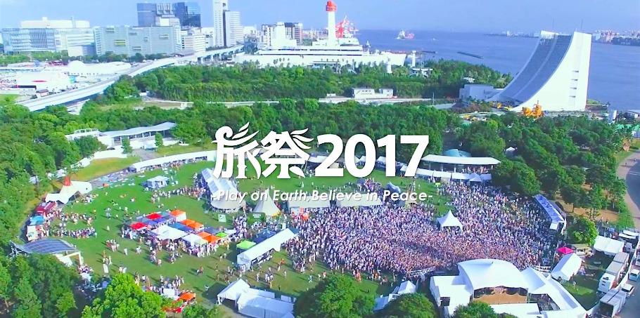 世界を体感する旅の野外フェス開催!